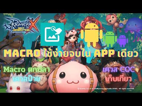 Ragnarok X Next Generation (ROX) : Macro ตกปลา/เควสป้าย/COC/เควสหลัก จบใน app เดียว