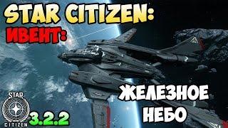 Star Citizen: Ивент: Железное небо!