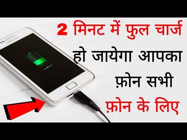 2 Minute Me Full Charge Ho Jayega Apka Phone   Sabhi Phone ke Liye Hai