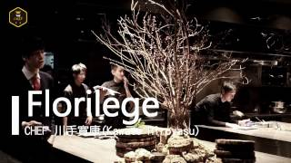 THE CHEF Florilege Tokyo Chef 川手寬康Hiroyasu Kawate