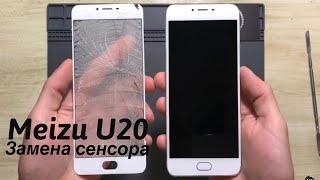 """Meizu U20 замена сенсора, тачскрина , экран дисплей (разборка)  --- СЦ """"UPservice"""" г.Киев"""