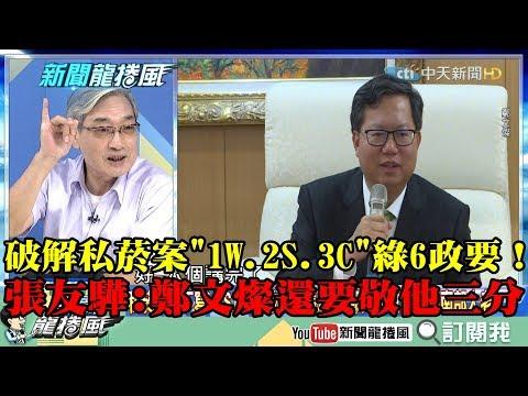 【精彩】破解私菸案「1W、2S、3C」綠6政要身分! 張友驊爆:鄭文燦還要敬「他」三分!
