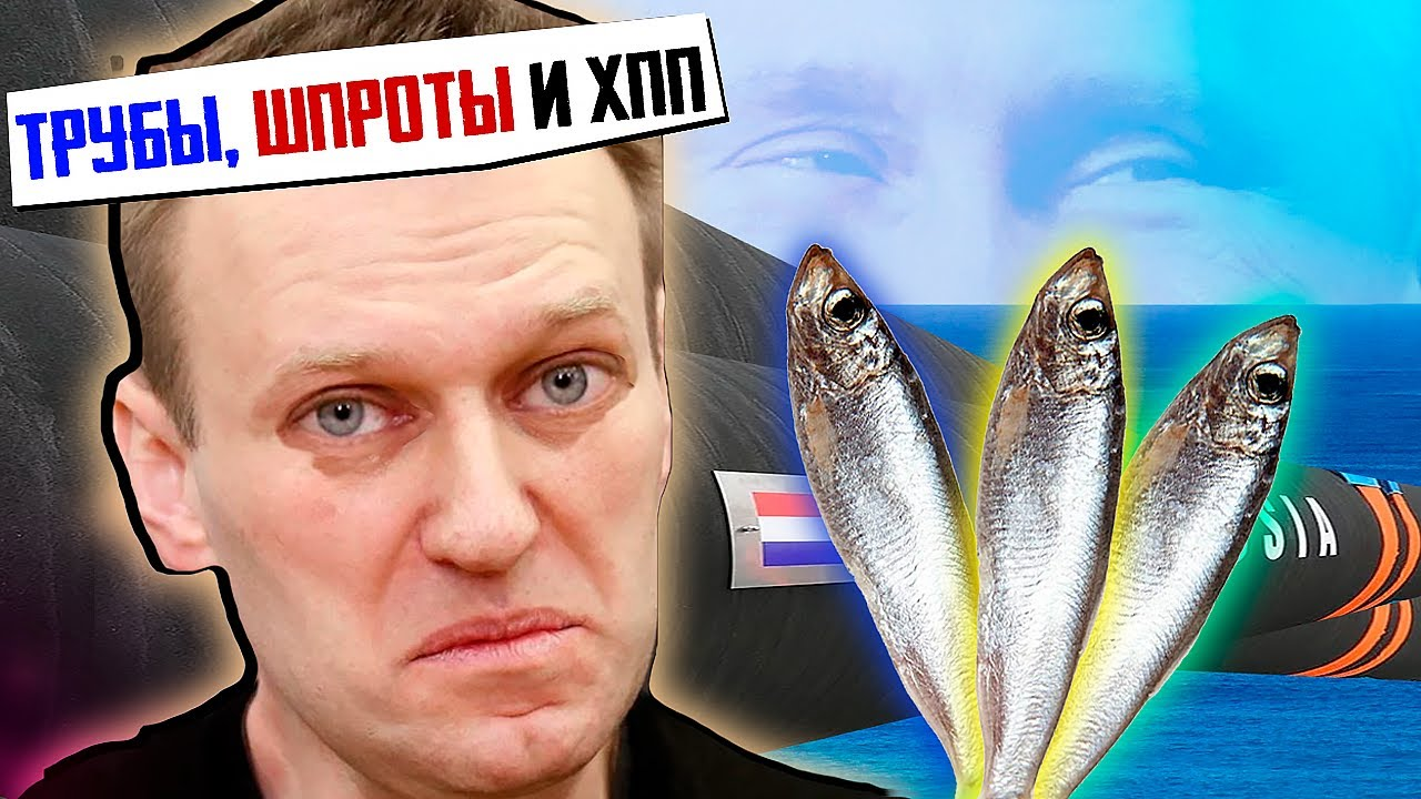 ХИТРЫЙ ПЛАН Путина, трубы, шпроты и хомяк