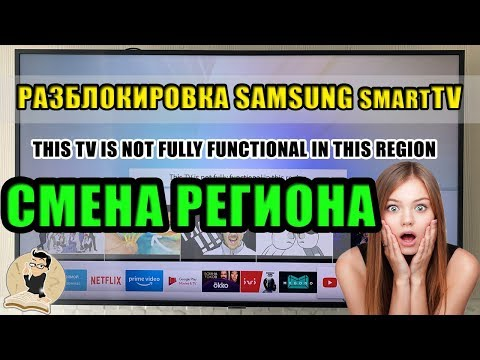 Смена региона, Прошивка, Разблокировка Smart TV в Телевизорах Samsung