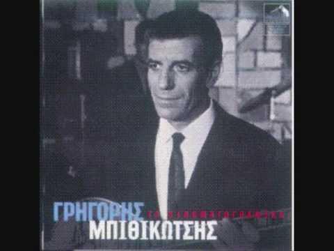 Mpithikotsis vrexei...- Μπιθικώτσης -Βρεχει στην φτωχογειτονια