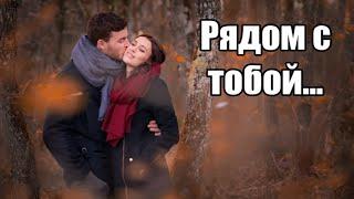 Романтическая музыка для души.Рядом с тобой~Next to you.