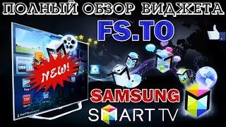 ПОЛНЫЙ обзор НОВОЙ версии виджета FS TO для SMART-TV SAMSUNG !