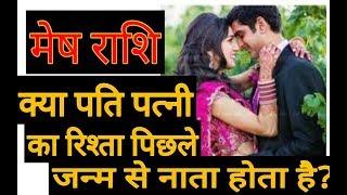 मेष राशि पति पत्नी पिछले जन्म का क्या है सबंधMesh Rashifal 2019 | Aries Horoscope 2019