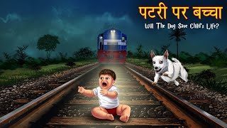 पटरी पर बच्चा | Will The Dog Save Childs Life? | Stories in Hindi | Moral