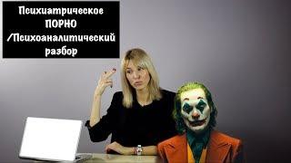 джокер-2019. Зачем Вероника Степанова и Стрелецкая сделали героя шизофреником?