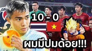 ปมด้อย เจ-ชนาธิป!!! + 7 เรื่องร้าย-เวียดนาม!!! ก่อนเจอ vs ฟุตบอลทีมชาติไทย 5 กันยา 2019