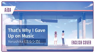 ENG Cover : Yorushika (ヨルシカ) - That's Why I Gave Up on Music (だから僕は音楽を辞めた)【AIDA】