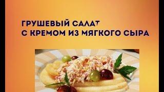 салаты с фото Грушевый  салат#рецепты