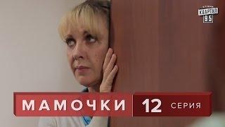 """Сериал """" Мамочки """"  12 серия. Семейная Комедия Мелодрама  в HD (16 серий)."""