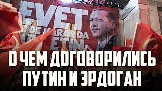 О чём договорились Путин и Эрдоган