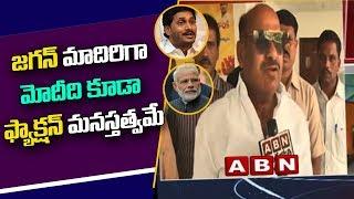 YS Jagan and PM Modi have factionist mind says MP JC Diwakar Reddy   ABN Telugu