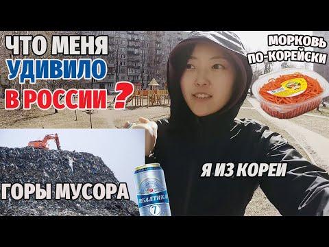 👄 О РОССИИ 🇷🇺 - hhwang - кто молодец?! смотреть онлайн в hd качестве - VIDEOOO