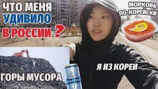 ЧТО УДИВИЛО В РОССИИ БОЛЬШЕ ВСЕГО? | Кореянка про морковь по-корейски и горы мусора