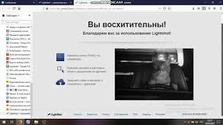 Удобная программа для скриншота экрана монитора компьютера. Lightshot.