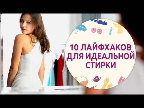 10 лайфхаков для идеальной стирки [Шпильки | Женский журнал]