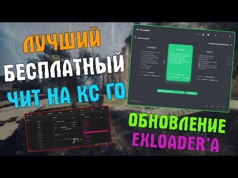 ⏰ Лучший Бесплатный Чит Для Кс Го ⚫ Читы на CSGO ⛺ Обновление ExLoader'a ⛲ Как Скачать Читы Кс Го ⏰