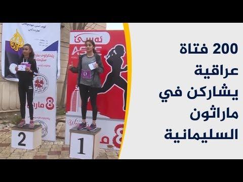 200 فتاة عراقية يشاركن في ماراثون السليمانية
