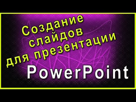 Создание слайдов для презентации в PowerPoint 2007