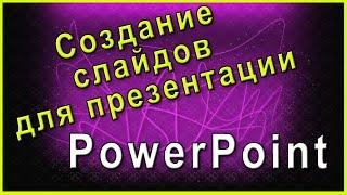 Создание слайдов для презентации в PowerPoint 2007(Создание слайдов для презентации в PowerPoint http://lyudmilamelnik.ru/ Территория бизнеса в интернет. Предлагаю Вашему..., 2015-02-04T07:34:33.000Z)