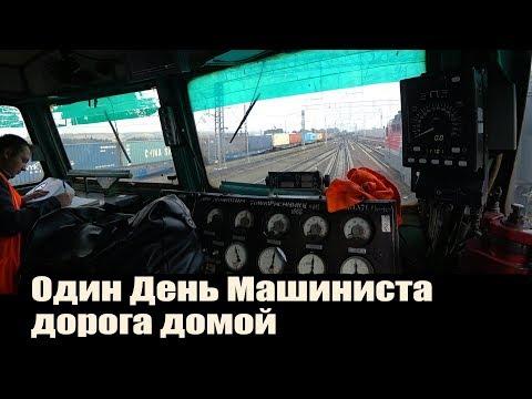 Один День Машиниста - Дорога Домой / Железная Дорога