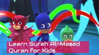 Learn Surah Al-Masad | Quran for Kids | القرآن للأطفال - تعلّم سورة المسد