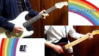 初期フジファブリック4枚目(?)のシングル曲の「虹」のギターコピーです...