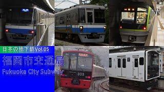 【日本の地下鉄】Vol.05 福岡市交通局
