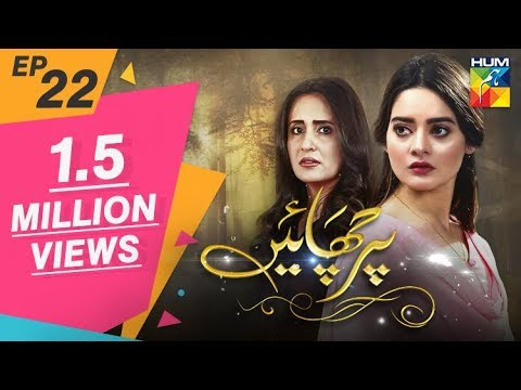Parchayee Episode #22 HUM TV Drama 18 May 2018