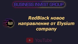 RedBlack новое направление от Elysium company