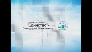 Фильм КПК Единство 3