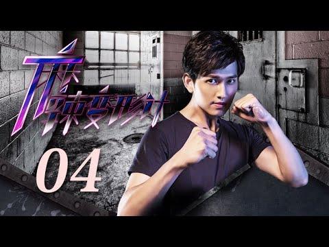 【MULTI SUB】麻辣變形計 04 | Hot Girl 04(迪麗熱巴、馬可、邵兵)