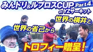 YZサーキット http://www.yz-circuit.com/ □日比野哲也公式HP http://hi...