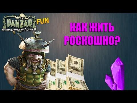 видео: Как жить роскошно? / panzar - Донат