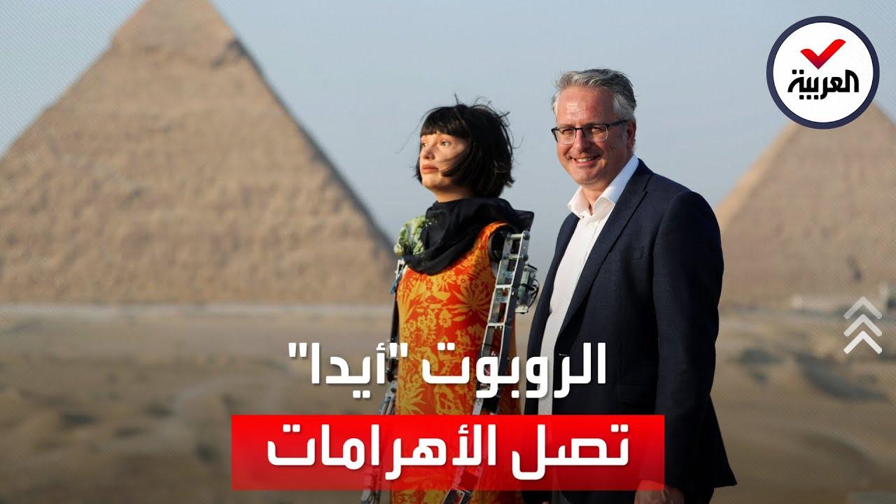 بعد احتجازها لعشرة أيام في مطار القاهرة.. الفنانة الروبوت أيدا تصل الأهرامات