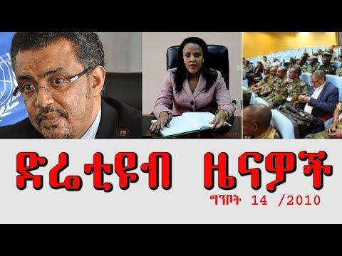 ETHIOPIA - ድሬቲዩብ ዜናዎች ግንቦት 14 /2010 - DireTube News
