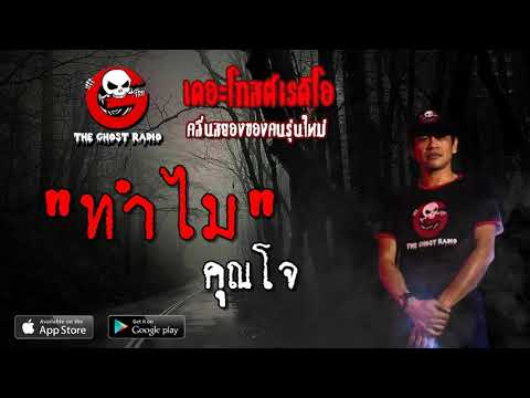 THE GHOST RADIO | ทำไม | คุณโจ | 27 เมษายน 2562 | TheghostradioOfficial