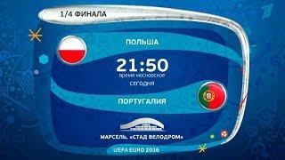 Прямую трансляцию матча Польша – Португалия покажет Первый канал.