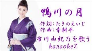 鴨川の月 市川由紀乃  cover by karaokeZ