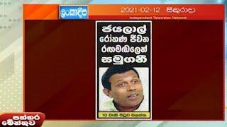 Paththaramenthuwa - (2021-02-12) | ITN Thumbnail