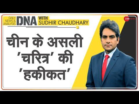 DNA: China को Filmmaker समझ गए लेकिन Congress नहीं | India Vs China | Sudhir Chaudhary on China