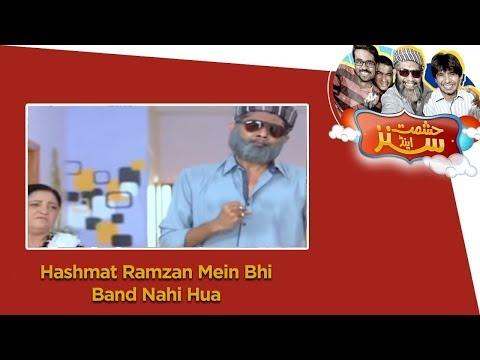 Hashmat Ramzan Mein