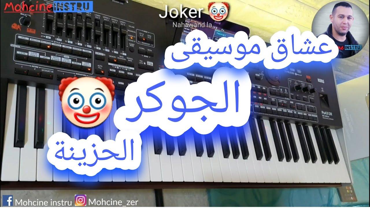 Joker musique Style arabic - اغنية الجوكر 🤡 الحزينة التي عشقها الملايين
