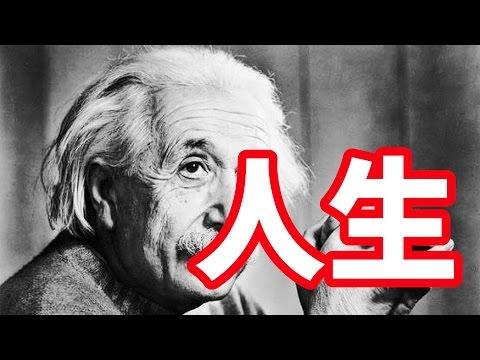 アインシュタインの人生に関する名言