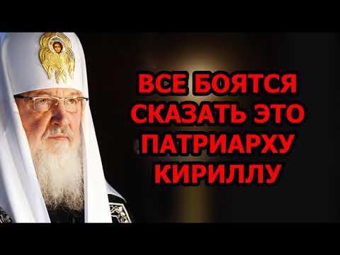 СРОЧНО! Что делать патриарху? / о.Михаил Махов