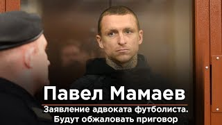 Заявление адвоката Павла Мамаева после суда